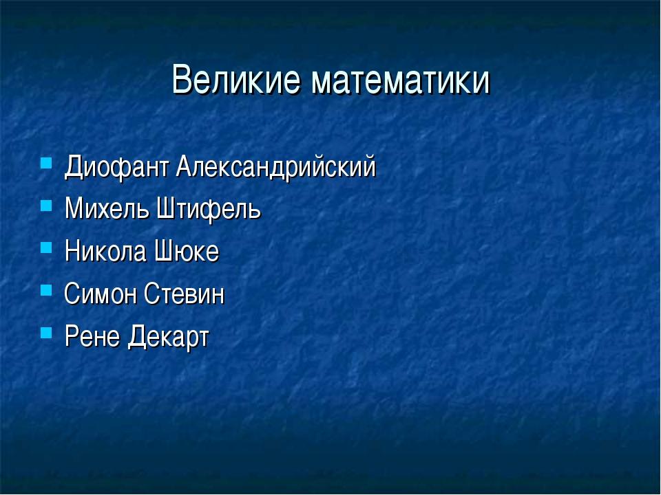 Великие математики Диофант Александрийский Михель Штифель Никола Шюке Симон С...