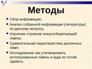 Методы Сбор информации; Анализ собранной информации (литературы) по данному в