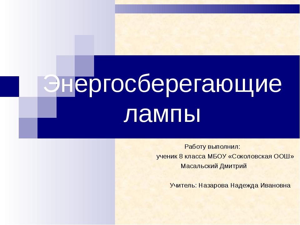 Энергосберегающие лампы Работу выполнил: ученик 8 класса МБОУ «Соколовская ОО...