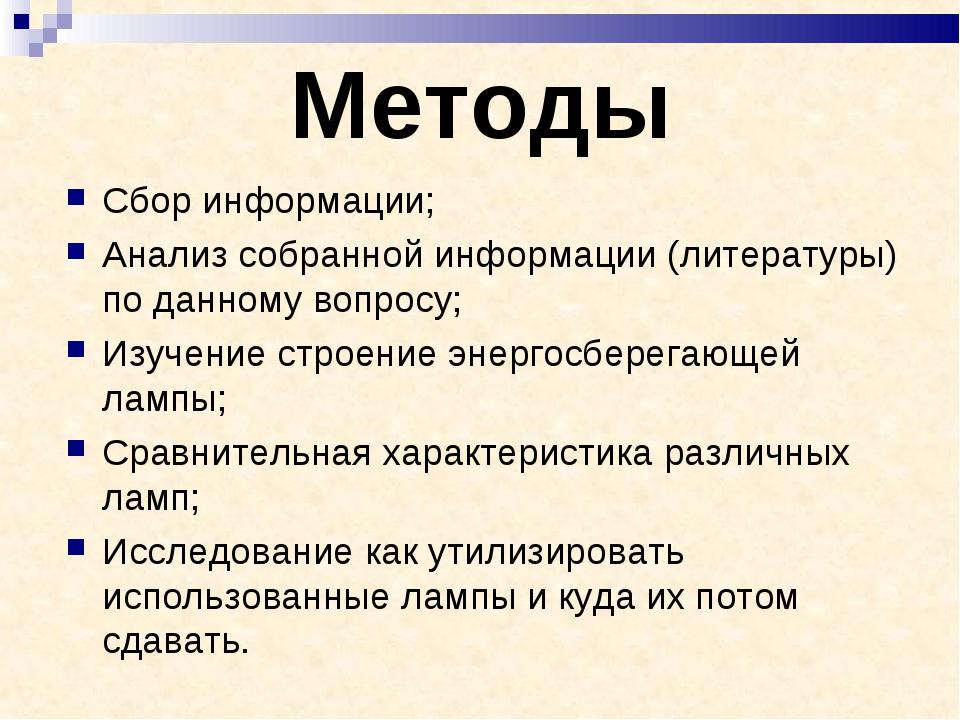 Методы Сбор информации; Анализ собранной информации (литературы) по данному в...
