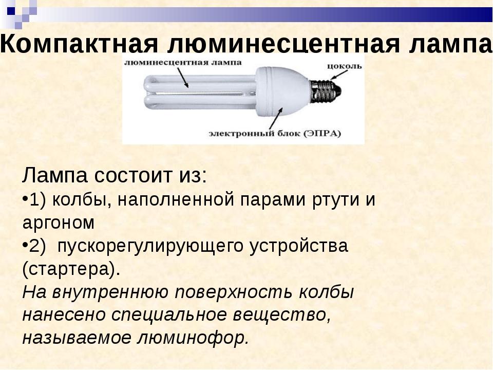Компактная люминесцентная лампа Лампа состоит из: 1) колбы, наполненной пара...