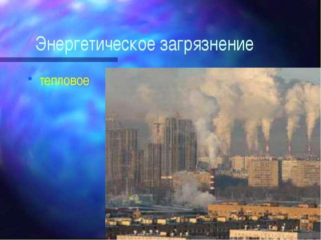 Энергетическое загрязнение тепловое