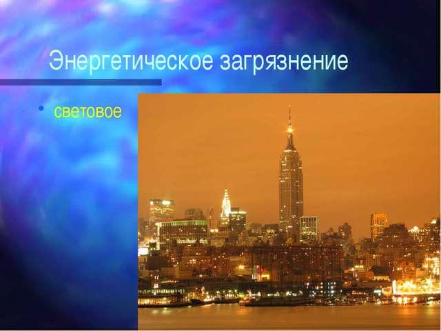 Энергетическое загрязнение световое