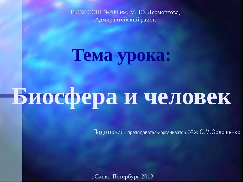 Подготовил: преподаватель-организатор ОБЖ С.М.Солошенко Биосфера и человек ГБ...