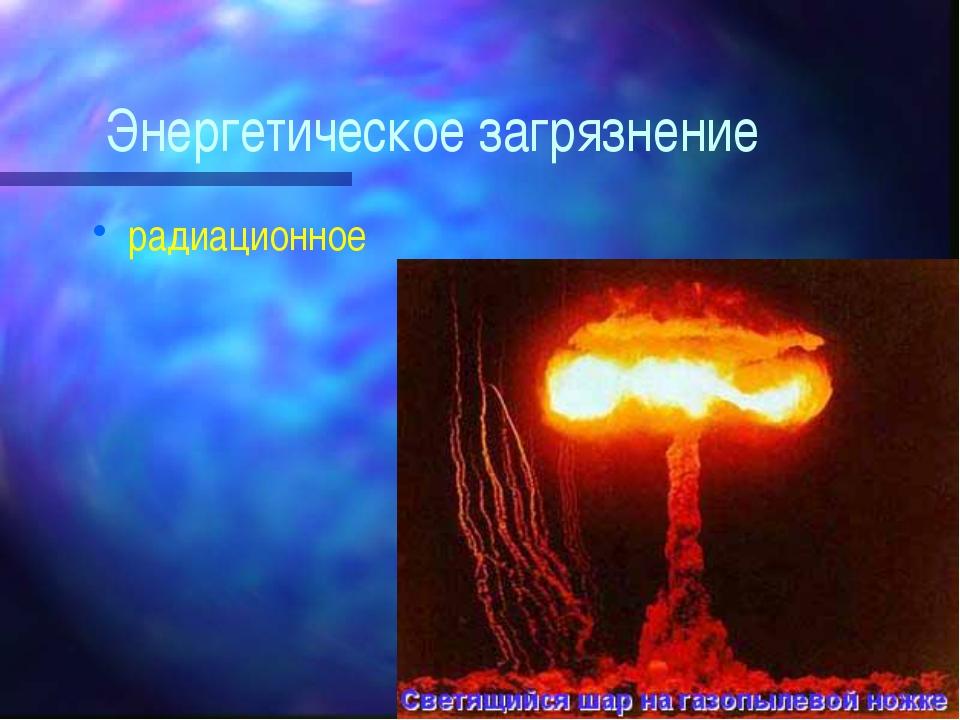 Энергетическое загрязнение радиационное