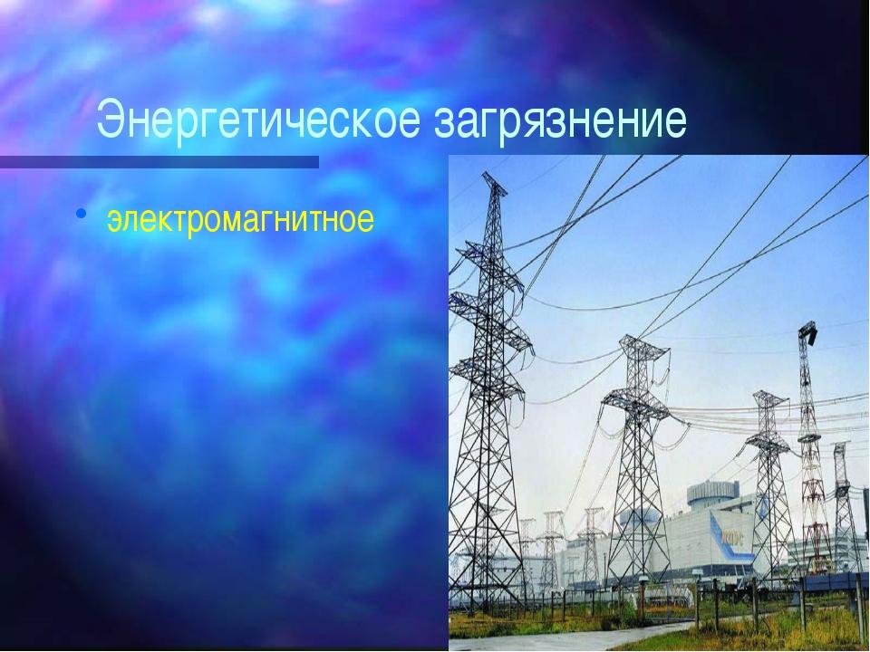 Энергетическое загрязнение электромагнитное