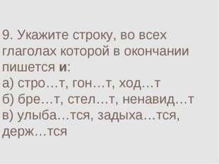 9. Укажите строку, во всех глаголах которой в окончании пишется и: а) стро…т,