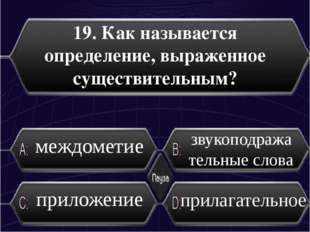 19. Как называется определение, выраженное существительным? приложение прилаг