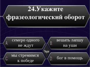 24.Укажите фразеологический оборот вешать лапшу на уши семеро одного не ждут