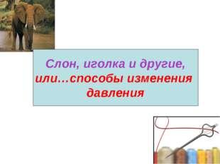 Слон, иголка и другие, или…способы изменения давления