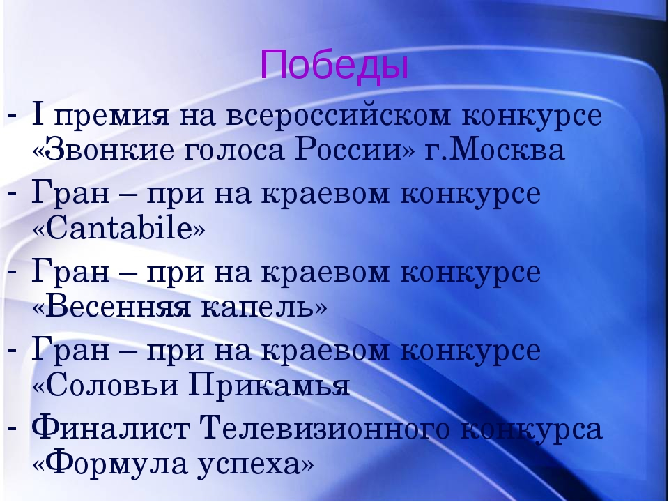 Победы I премия на всероссийском конкурсе «Звонкие голоса России» г.Москва Гр...