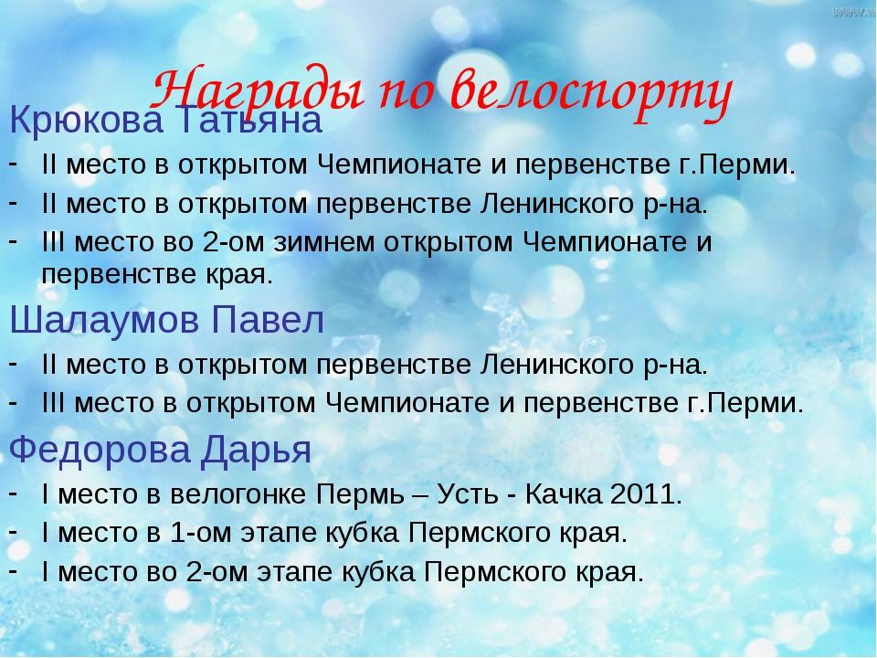 Награды по велоспорту Крюкова Татьяна II место в открытом Чемпионате и первен...