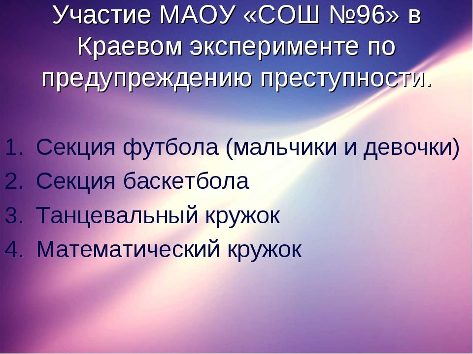 Участие МАОУ «СОШ №96» в Краевом эксперименте по предупреждению преступности....