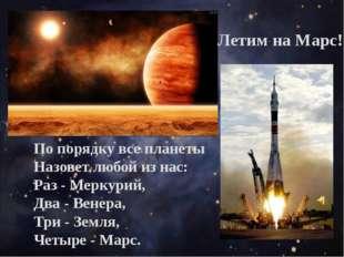 Летим на Марс! По порядку все планеты Назовет любой из нас: Раз - Меркурий, Д
