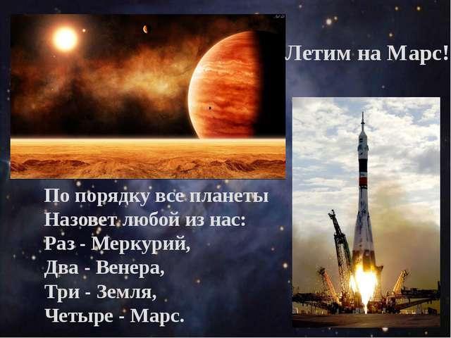 Летим на Марс! По порядку все планеты Назовет любой из нас: Раз - Меркурий, Д...