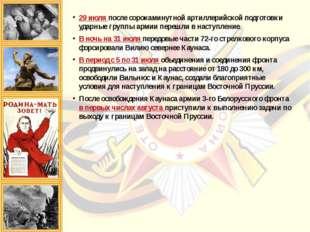 29 июля после сорокаминутной артиллерийской подготовки ударные группы армии п