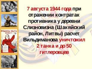 7 августа 1944 года при отражении контратак противника у деревни Слизновизна