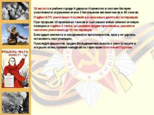 16 августа в районе города Кудиркос-Науместис в составе батареи участвовал в