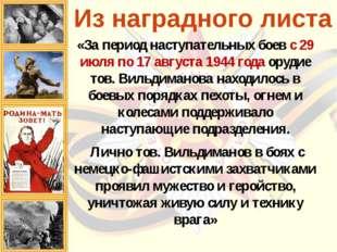 «За период наступательных боев с 29 июля по 17 августа 1944 года орудие тов.