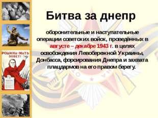 оборонительные и наступательные операции советских войск, проведённых в авгус