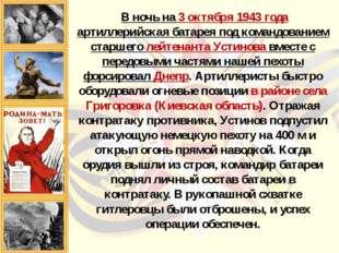 В ночь на 3 октября 1943 года артиллерийская батарея под командованием старш