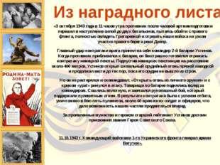 «3 октября 1943 года в 11 часов утра противник после часовой артминподготовк