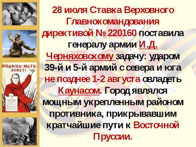 28 июля Ставка Верховного Главнокомандования директивой № 220160 поставила ге...