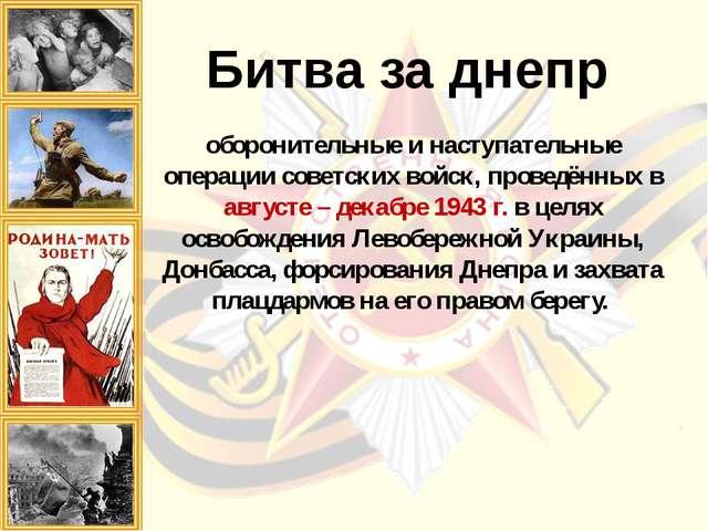 оборонительные и наступательные операции советских войск, проведённых в авгус...