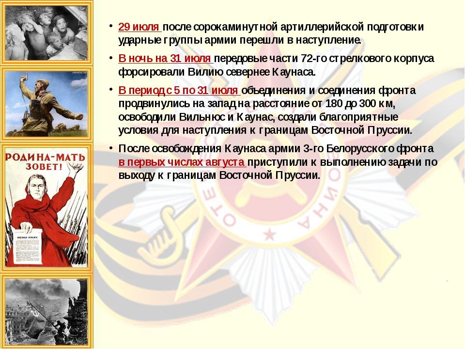29 июля после сорокаминутной артиллерийской подготовки ударные группы армии п...