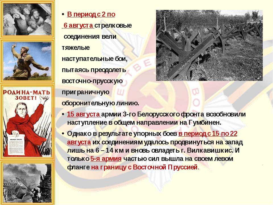 В период с 2 по 6 августа стрелковые соединения вели тяжелые наступательные б...