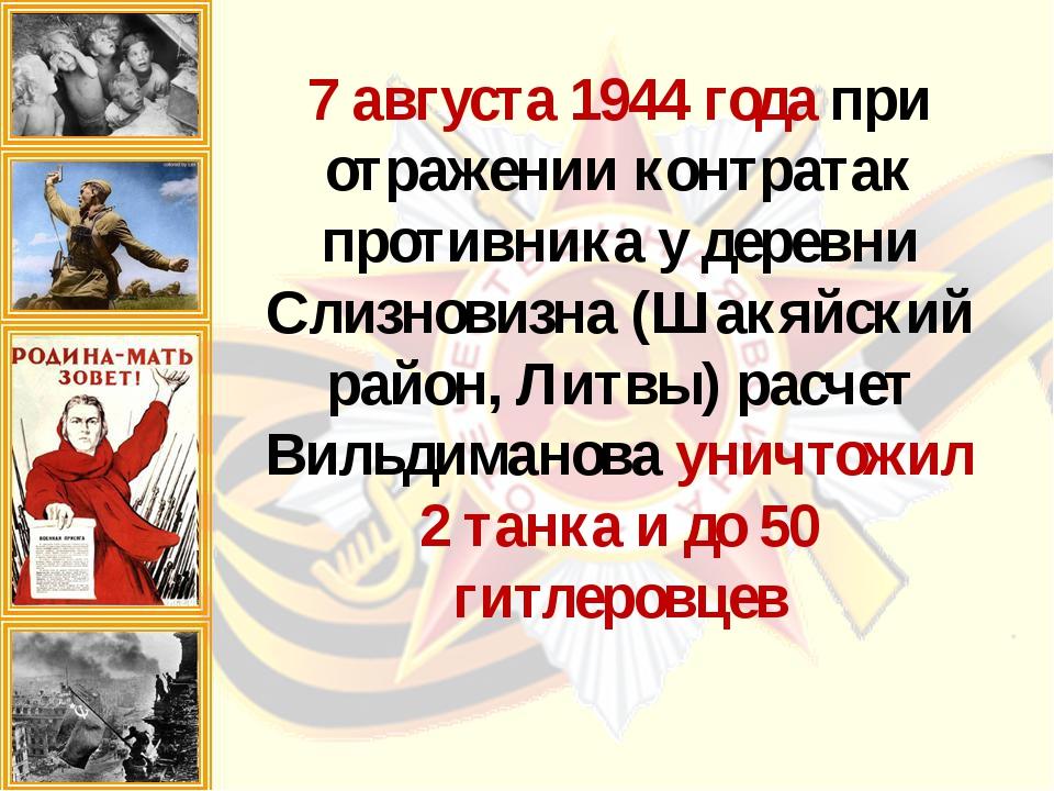 7 августа 1944 года при отражении контратак противника у деревни Слизновизна...