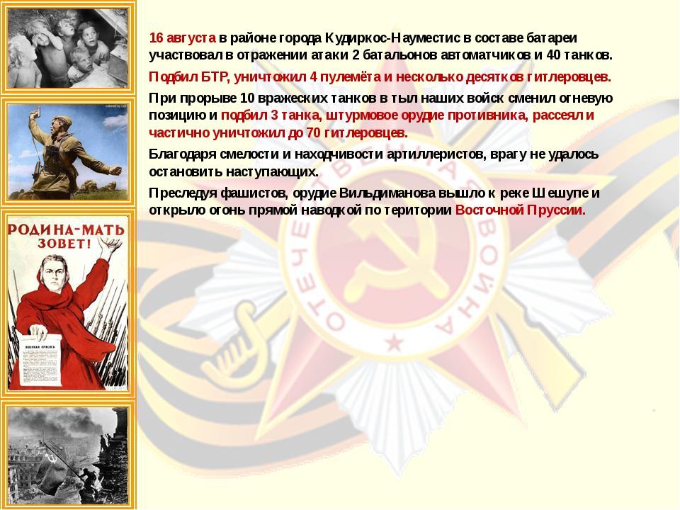 16 августа в районе города Кудиркос-Науместис в составе батареи участвовал в...