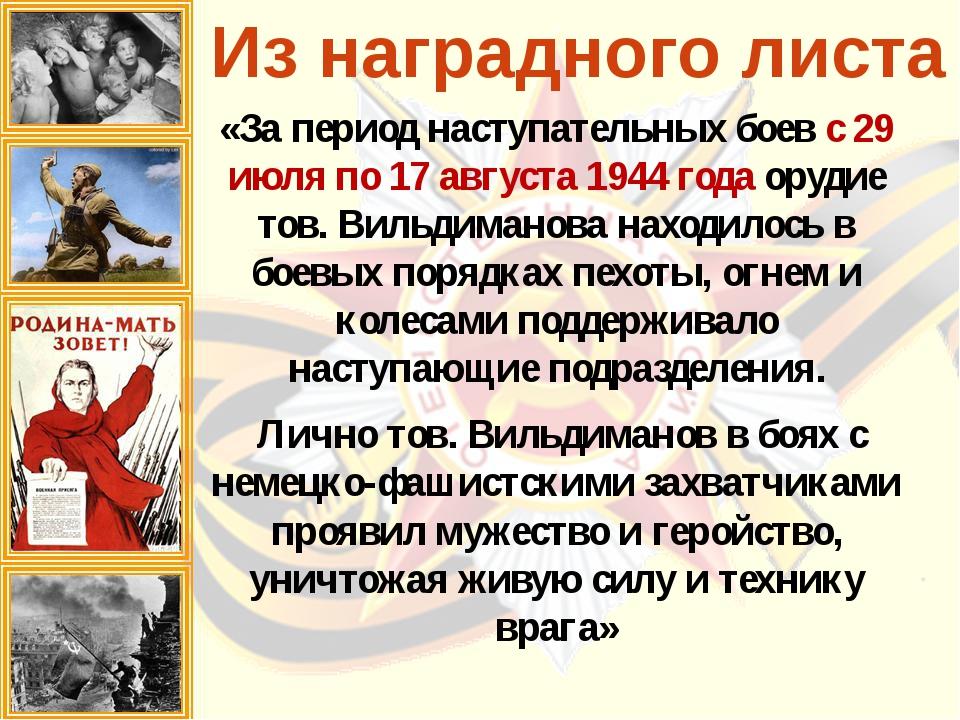 «За период наступательных боев с 29 июля по 17 августа 1944 года орудие тов....