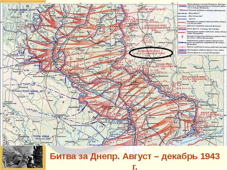 Битва за Днепр. Август – декабрь 1943 г.