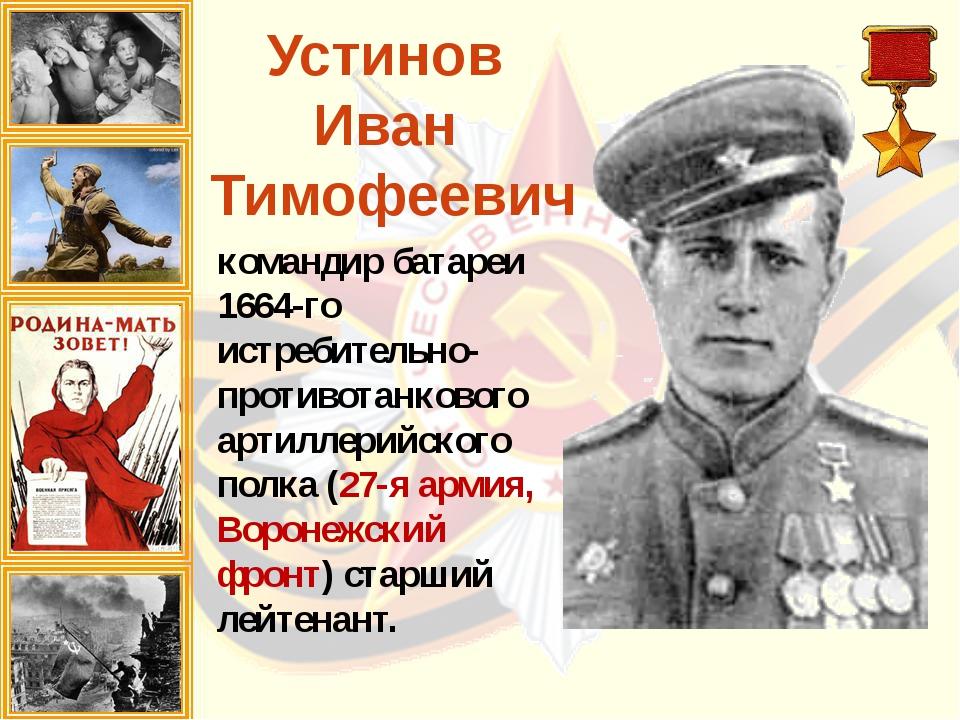 Устинов Иван Тимофеевич командир батареи 1664-го истребительно-противотанково...