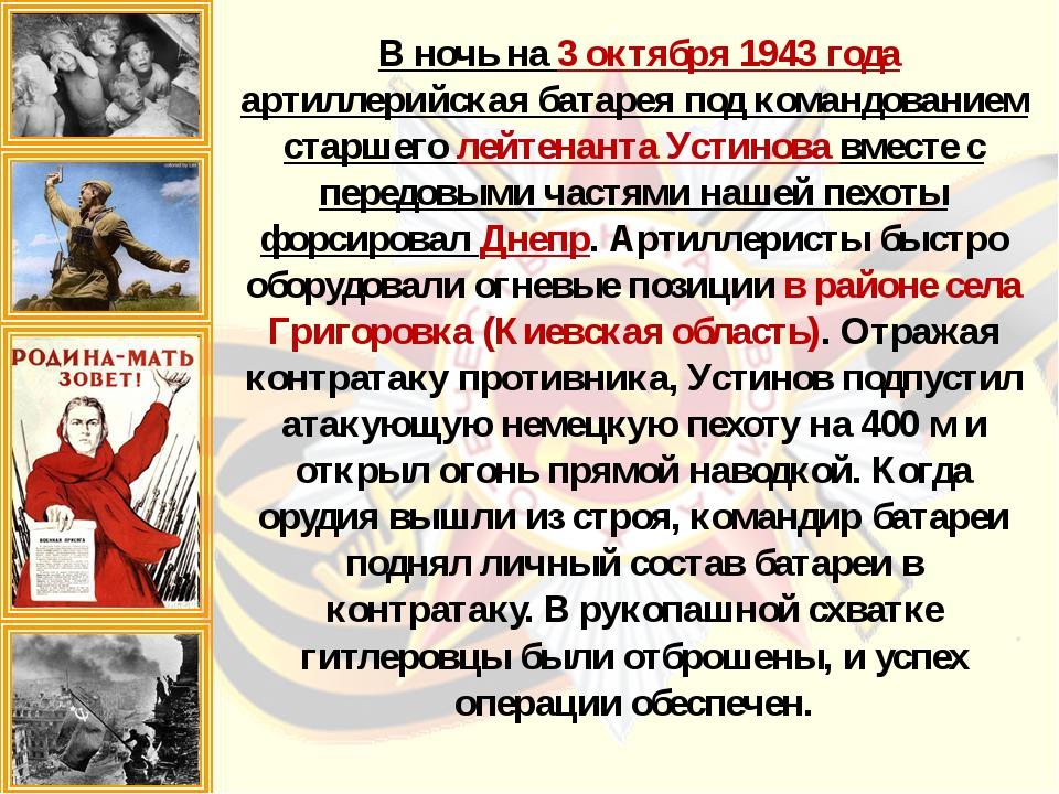 В ночь на 3 октября 1943 года артиллерийская батарея под командованием старш...