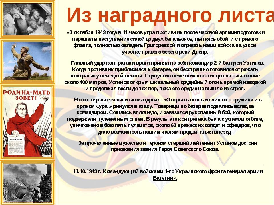 «3 октября 1943 года в 11 часов утра противник после часовой артминподготовк...