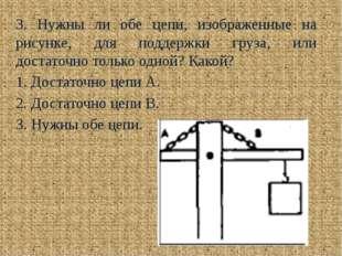 3. Нужны ли обе цепи, изображенные на рисунке, для поддержки груза, или доста