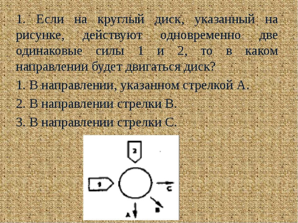 1. Если на круглый диск, указанный на рисунке, действуют одновременно две оди...