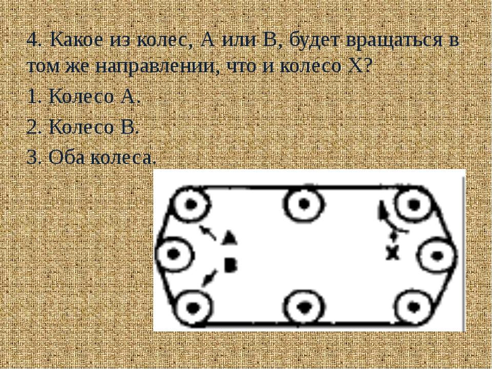 4. Какое из колес, А или В, будет вращаться в том же направлении, что и колес...