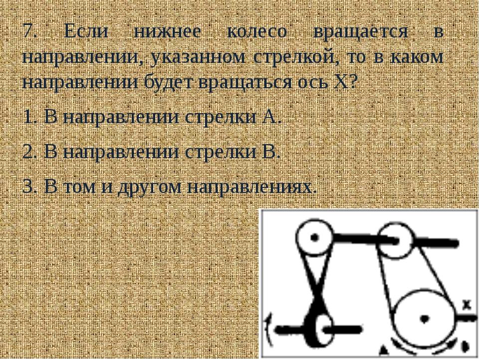 7. Если нижнее колесо вращается в направлении, указанном стрелкой, то в каком...