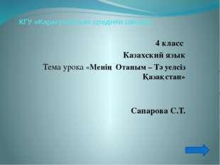 КГУ «Карагугинская средняя школа» 4 класс Казахский язык Тема урока «Менің От