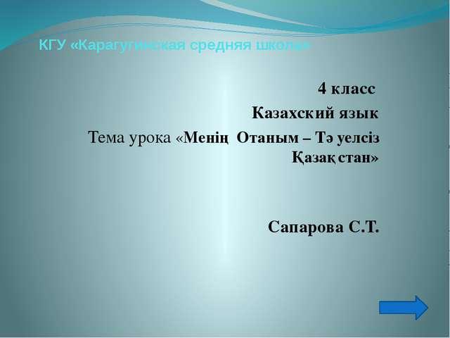 КГУ «Карагугинская средняя школа» 4 класс Казахский язык Тема урока «Менің От...