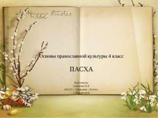 Основы православной культуры 4 класс ПАСХА Выполнила: Соколова И.В. МАОУ « Ги