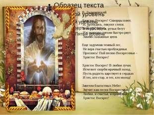 В. Ладыженский Христос Воскрес! Скворцы поют, И, пробудясь, ликуют степи. В
