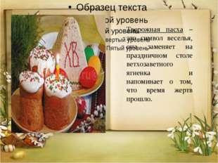 Творожная пасха – это символ веселья, она заменяет на праздничном столе ветх