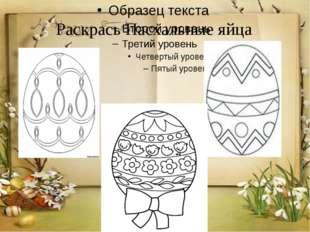 Раскрась Пасхальные яйца