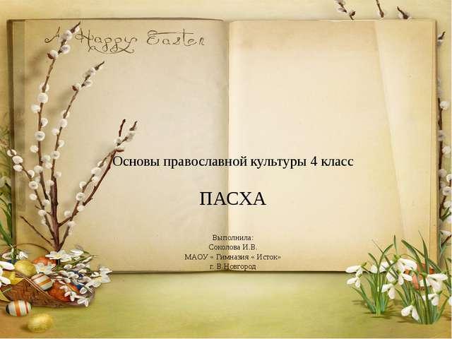 Основы православной культуры 4 класс ПАСХА Выполнила: Соколова И.В. МАОУ « Ги...