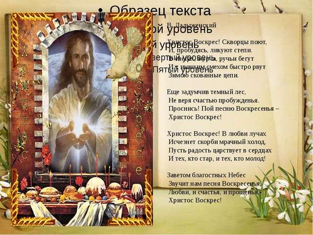 В. Ладыженский Христос Воскрес! Скворцы поют, И, пробудясь, ликуют степи. В...