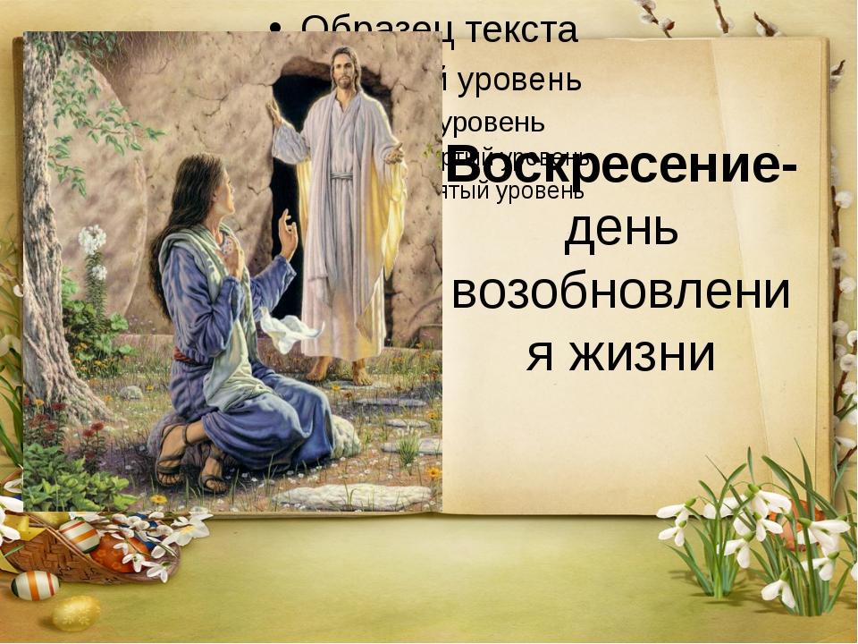 Воскресение- день возобновления жизни